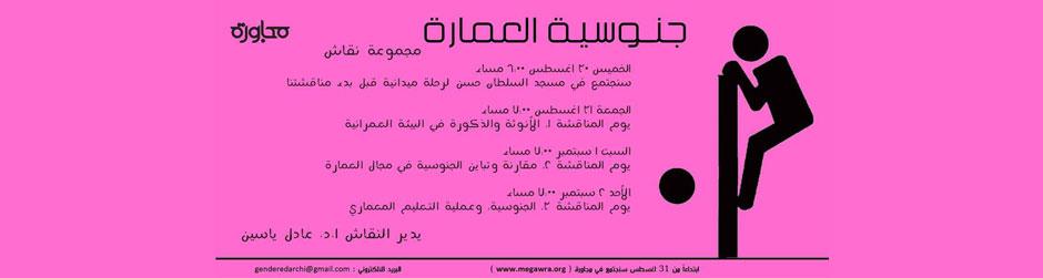 Gender-website2