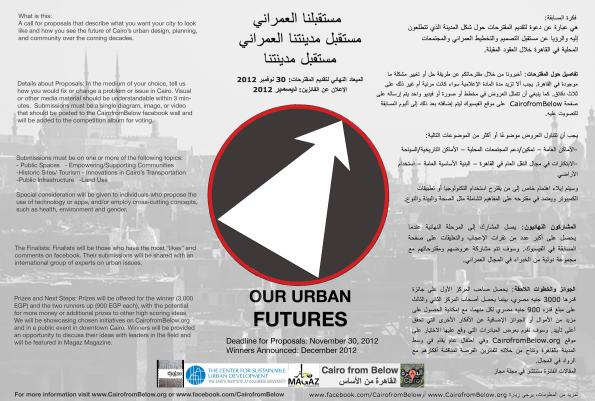 12-08-14-cfb-our-urban-futures-ideas-competition-flier
