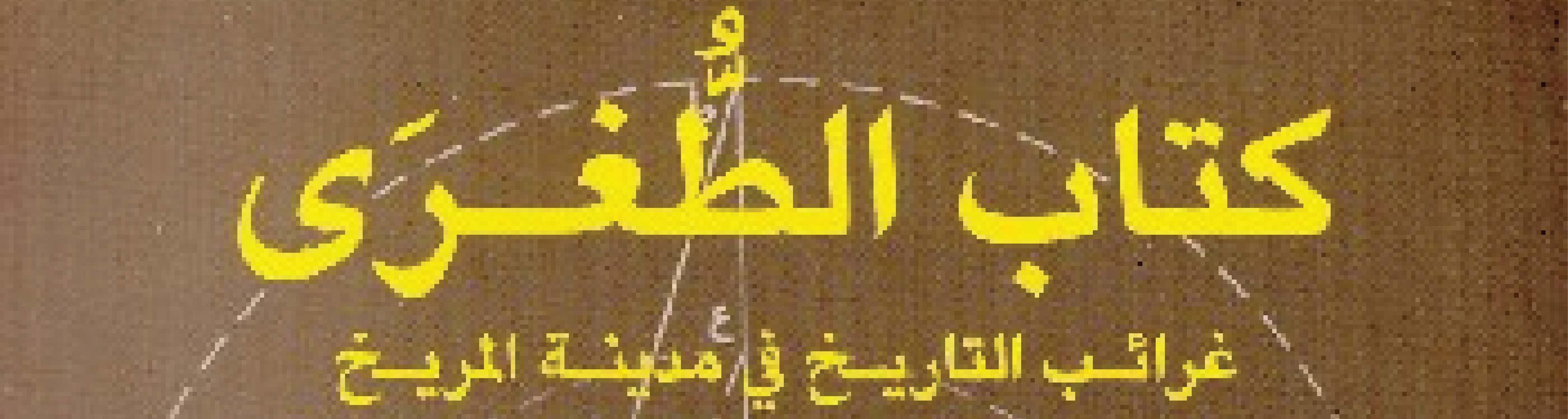 Sultan's seal-01