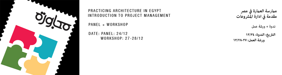 Practicing Architecture in Egypt, Introduction to Project Management