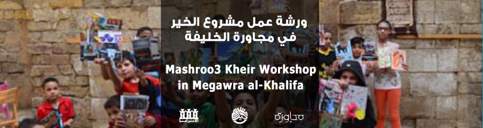 mashrou3-al-khair-