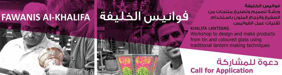 for-website-fawanis-alkhalifa
