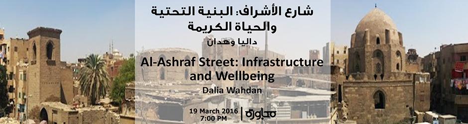 for-website-Ashraf-street