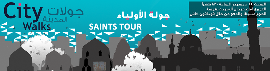 saintsfor-website-amira-ayoub